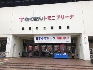 日本リーグファイナル4会場【とくぎんトモニアリーナ(徳島市立体育館)】