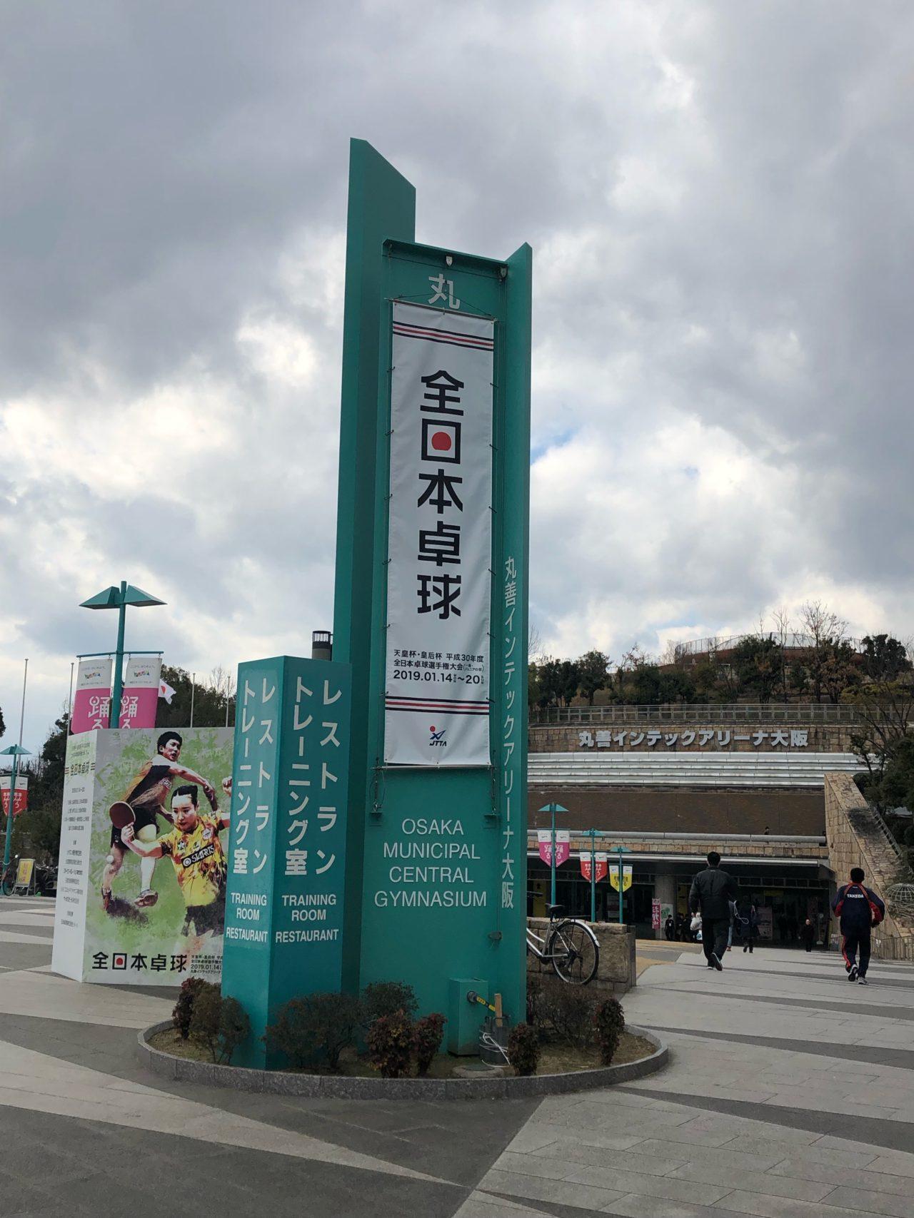 全日本卓球選手権会場