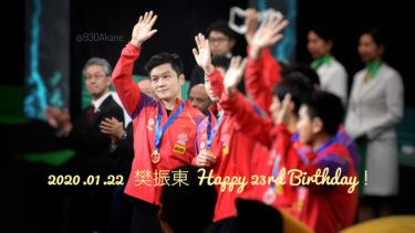 樊振東選手の誕生日ですってよ!