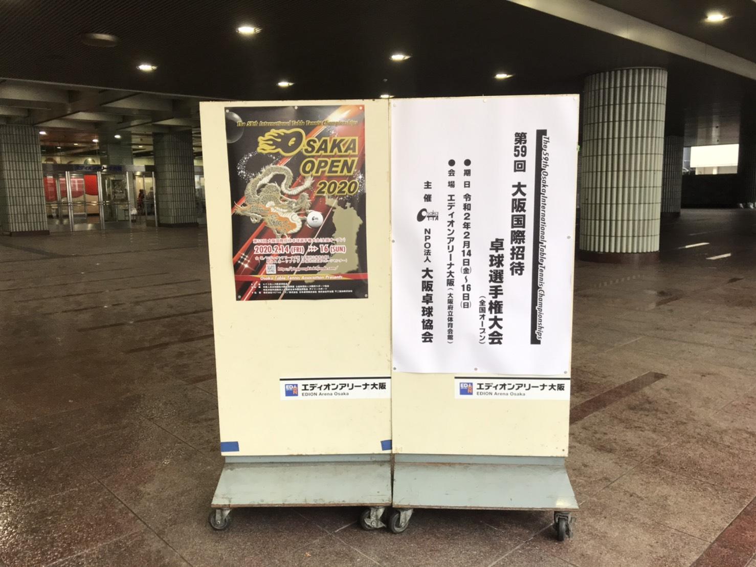 大阪オープン 卓球①