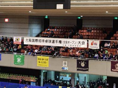 大阪オープンに行ってきました!~第59回大阪国際招待卓球選手権大会~