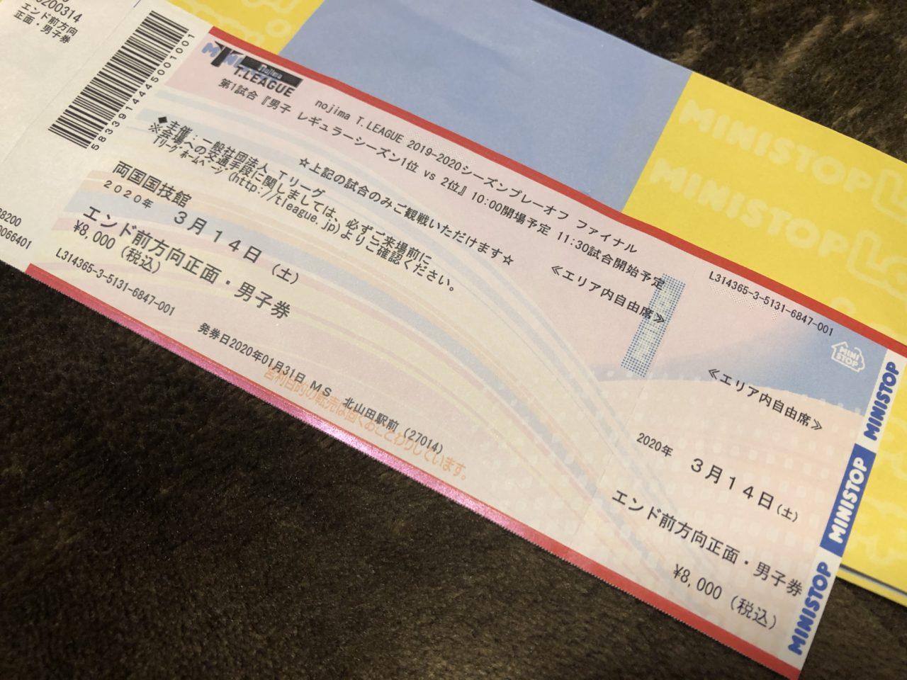 幻となったチケット