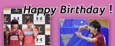 【毎月企画!!】4月生まれの卓球選手に誕生日コメントを贈ろう(^^♪