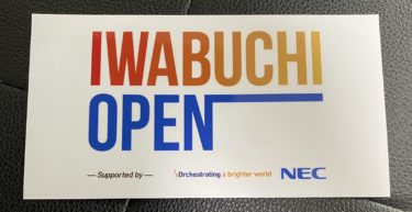 IWABUCHI OPEN ~supported by NEC~ 観戦レポ