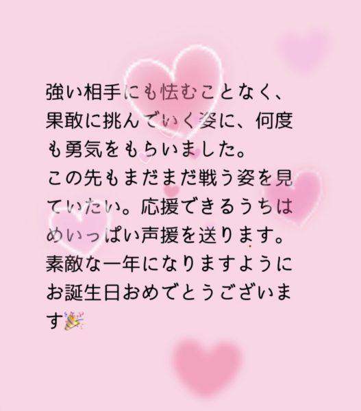 ファンメッセージ例①